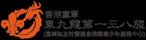 香港童軍東九龍第一三八旅